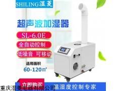 sl-6.0e 驻马店工业用喷雾加湿机价格