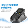 HQ14D 哈希便携式电导仪,电极