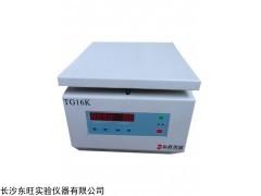 TG16K 湖南台式高速微量离心机厂家
