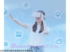 BN-QX-VR001 气象科普VR系统