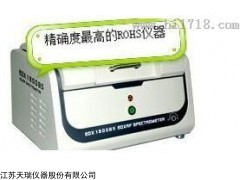 EDX1800E 不锈钢成分分析仪