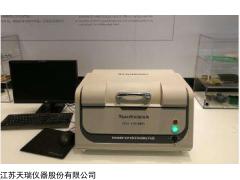 1800B 江苏天瑞ROHS分析仪