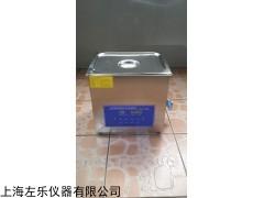 ZL10-250D 10L功率可调型声波清洗机