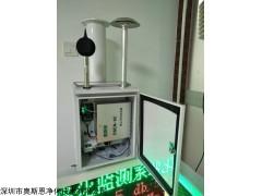 京津冀地区环境网格化智能监测空气站