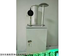 街道环境扬尘网格化空气监测微型站