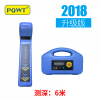 PQWT-GX700 管線儀,管線探測儀,地下管線探測儀