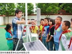 科普进校园教学气象环境自动监测站