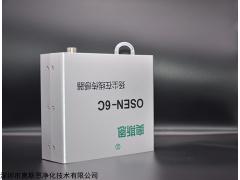 OSEN—6C 奥斯恩扬尘传感器标准监测