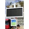 OSEN—YZ 深圳扬尘噪声在线监测设备厂家售价