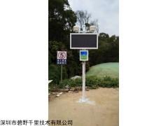 BYQL-YZ 工地道路颗粒物监测系统,扬尘检测仪器