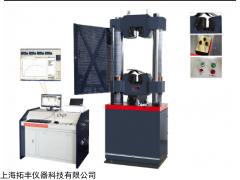 微机液压材料试验机上海拓丰仪器造
