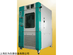 上海高低温试验机(箱)