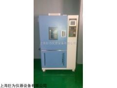 哈尔滨JW-HS2001恒定湿热试验箱