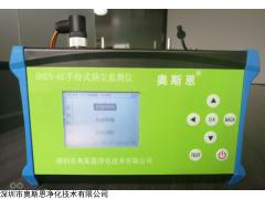 OSEN—6C 深圳市手持式扬尘在线监测仪报价