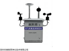 微型空气监测站协助完善城市网格化