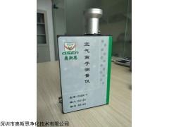 OSEN-Y 广东省空气负离子监测仪厂家一件代发