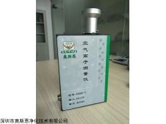 OSEN-Y 深圳市小型空气离子监测仪包邮