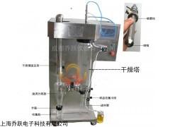 JOYN-8000TF 学校实验室专用小型喷雾干燥机