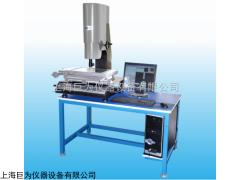 JW-3020 浙江自动智能型影像测量仪
