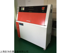 JW-UV-01  成都单点式紫外线老化试验箱