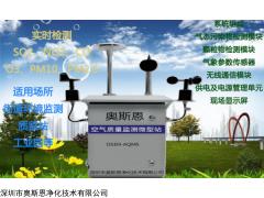 OSEN-AQMS 上海城市环境污染微型空气监测设备站