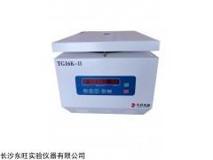 TG16K-II 智能高速离心机厂家