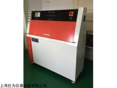 JW-UV-01 黑龍江單點式紫外線老化試驗箱