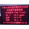 OSEN-FY 重庆市景区负氧离子空气监测仪生产厂家
