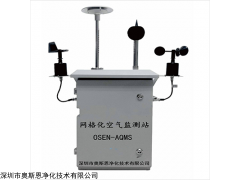 精准治霾网格化环境空气质量监测站