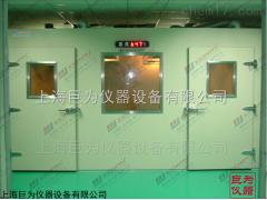 JW-BIN-18-20 沈阳步入式恒温恒湿试验室