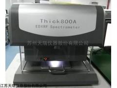 Thick800a X射线金属镀层测厚仪