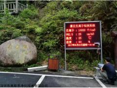 OSEN-FY 河北省景区空气质量负离子监测系统