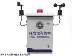 环境污染物VOCs在线监测仪