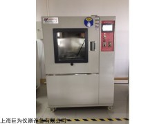JW-1202 福建淋雨试验箱
