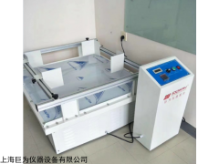 JW-1701A 浙江模拟汽车运输振动台