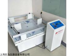 JW-1701A 福建模擬汽車運輸振動臺