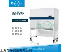 SJ-PYG1600 配药柜