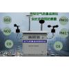 大气环境污染源分析微型空气监测站