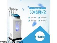 君诺JNKJ 3D5D精雕仪美雕仪新款品牌工厂