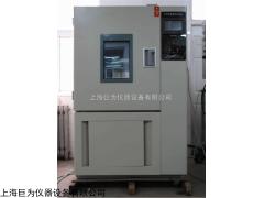 JW-MJ-100 上海霉菌交变试验箱