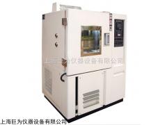 成都JW-MJ-100霉菌试验箱