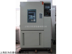 JW-MJ-100 江西霉菌交变试验箱