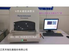 Thick8000 X射线荧光测厚仪