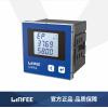 LNF66多功能智能電力儀表領菲品牌