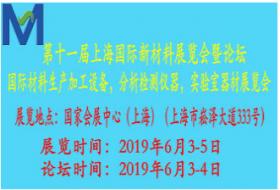 第十一届上海国际新材料展览会暨论坛