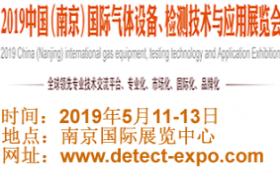 2019中國(南京)國際氣體設備、檢測技術與應用展覽會