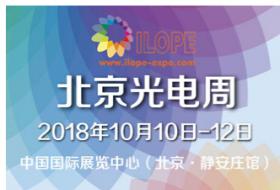 第二十三屆中國國際激光、光電子及光電顯示產品展覽會