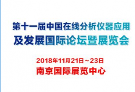 第十一届中国在线分析99久久免费视频在线观看应用及发展国际论坛暨展览会