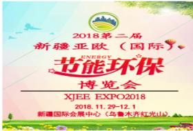2018第二屆新疆亞歐(國際)節能環保博覽會