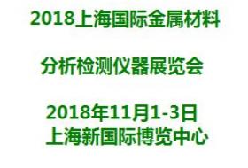 2018上海国际金属材料分析检测仪器展览会